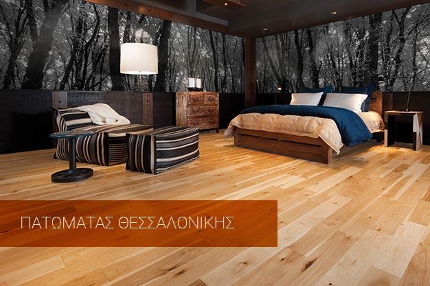 πατωματας θεσσαλονικη ξυλινα πατώματα μιχαηλίδης δημητρης