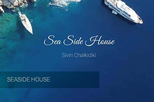 Ενοικιαζόμενα δωμάτια Σίβηρη Χαλκιδική Sea Side House