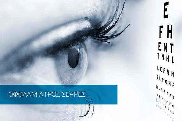 οφθαλμίατρος σέρρες καραγιαννίδης σταμπουλής